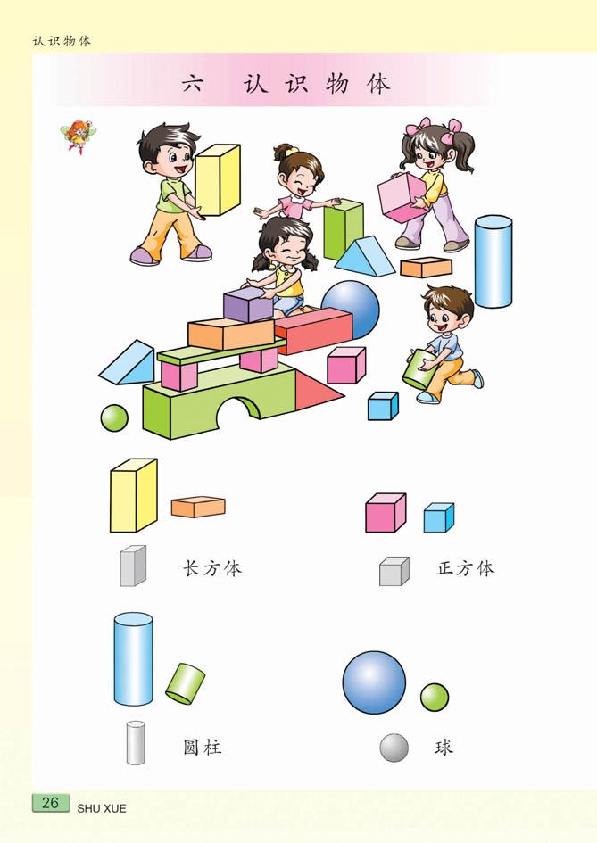 小学数学教学网