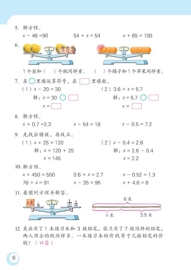 五年级数学下电子教材 方程   1-7页 - 风速 - 煮酒论英雄的博客