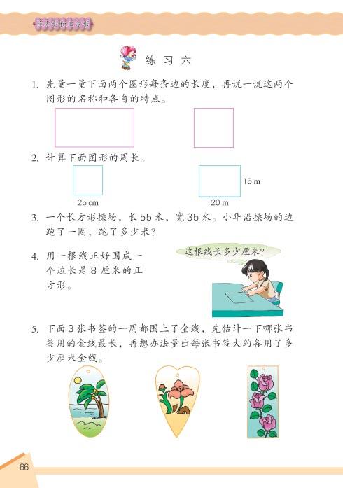 """苏教版三年级上册数学:""""练习六""""课时预案"""