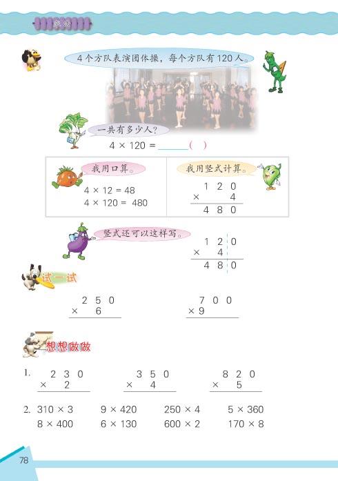 苏教版三年级上册数学:《乘数末尾有0的乘法》
